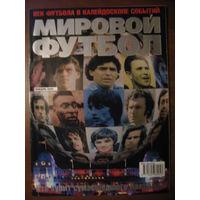 """Журнал """"Мировой футбол"""", январь 2001г"""