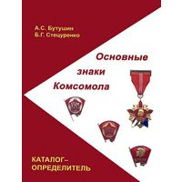 Основные знаки Комсомола - на CD
