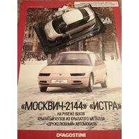 Автолегенды Москвич-2144 Истра