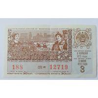 Лотерейный билет БССР тираж 3 (09.06.1973)