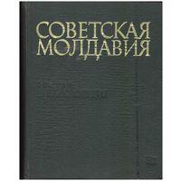 Советская Молдавия Энциклопедия