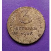 3 копейки 1946 СССР #06