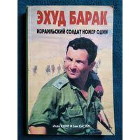 Эхуд Барак - израильский солдат номер один