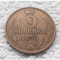 3 копейки 1979 СССР #06