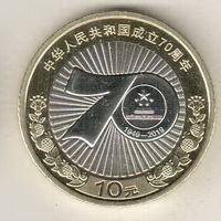 Китай 10 юань 2019 70 лет Китайской Народной Республике