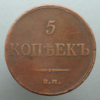 5 копеек 1833 ЕМ, Отличная!