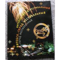 Славянский базар 1998. Фотоальбом Витебск город фестивальный. 10 лет амфитеатру. тираж 2000