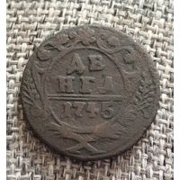 Деньга 1745 года