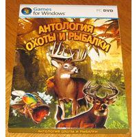 Антология охоты и рыбалки