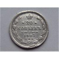 20 копеек 1903 АР