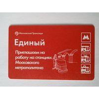 Билет Московского метрополитена (Приглашаем на работу)