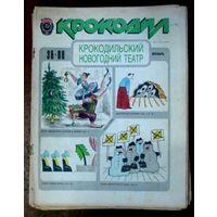 """Журналы """" Крокодил"""" 1988г. 32 номера."""
