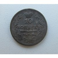 10 копеек 1824 СПБ-ПД,не чищена,С РУБЛЯ