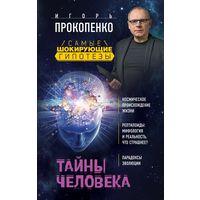 Игорь Прокопенко.  Тайны человека.