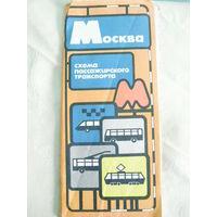 Москва -схема пассажирского транспорта,1984 год