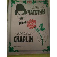 Чаплин (джазовая композиция)