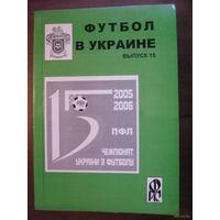 Футбол в Украине 2005-2006. Статистический ежегодник. Выпуск 15 - Ю.Ландер. Харьков, 2006.