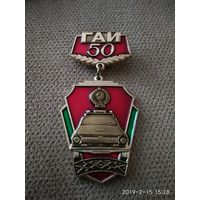 ГАИ МВД БССР-50 лет.