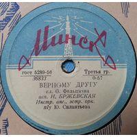 78 об. Ирина Бржевская - Верному другу / Песенка о веснушках (1961)