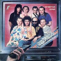 Фристайл - Четвертая Серия. Vinyl, LP, Album-1992,Russia.