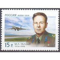Россия авиация Галлай испытатель техника