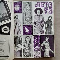 """Подшивка журналов """"Работница и крестьянка"""" 1970-73 г.г."""