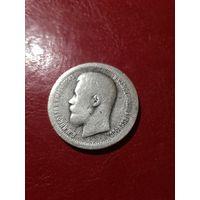 50 копеек 1899 года с рубля!