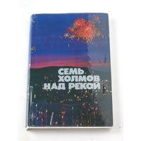 Семь холмов над рекой. Фотоповесть о городе Кирове. М: Планета, 1976