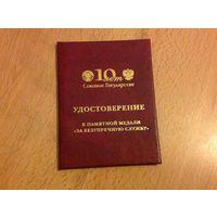 """Удостоверение к памятной медали """"за безупречную службу"""""""