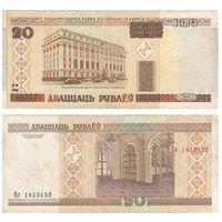W: Беларусь 20 рублей 2000 / Нл 1413152