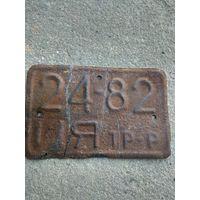 Номерной знак СССР, трактор
