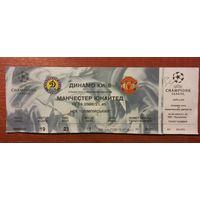 Билет Динамо (Киев, Украина) - Манчестер Юнайтед (Англия). Лига чемпионов (19.09.2000)