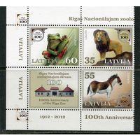 Латвия. 100 лет Рижского зоопарка