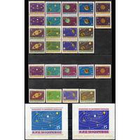 Планеты Солнечной системы Албания 1964 год полная серия из 18 марок и 2-х блоков