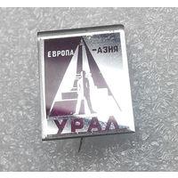 Значки: Урал, Европа-Азия (#0081)