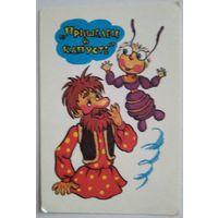 Календарик. Мультик. 1991
