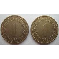 Югославия 1 динар 1984, 1986 гг. Цена за 1 шт. (g)