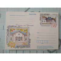 Почтовая карточка Сядзiбны дом Чарноцкiх 2010