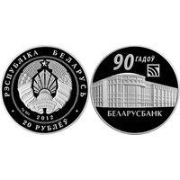 Беларус-банк. 90 лет, 20 рублей 2012, Серебро
