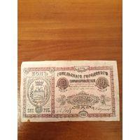 10 рублей 1918 год Гомельское городское самоуправление