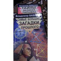Тайны великих пирамид. Самые большие загадки прошлого. 2 тома