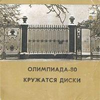 Песни Давида Тухманова поют Тынис Мяги и Валерий Леонтьев.  Грампластинка С62-13447-8