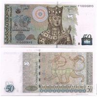 Грузия 50 лари 2008  UNC
