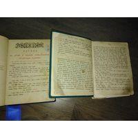 2 старинные церковные книги Служба страстной седмицы