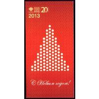2013 год С Новым Годом! Пенсионный фонд