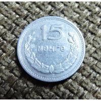 Монголия. 15 менге 1959. 321.
