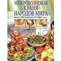 Микроволновая кухня народов мира. Более 1000 рецептов на любой вкус