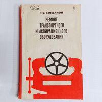 Ремонт транспортного и аспирационного оборудования. Богданов Г. С.