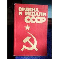 Ордена и медали СССР, 1986 г.