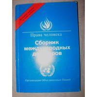 Права человека. Сборник международных договоров